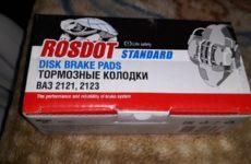 Замена тормозных колодок на Ниву Шевроле — ставим Росдот